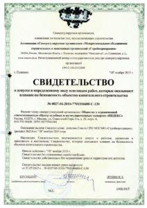 3-01МОСМО  Стройкорпорация