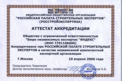 1397200523_6-palata-stroitelnyh-ekspertov