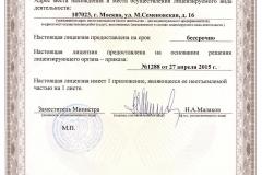 1459112839_1-2-licenziya-minkultury-2015