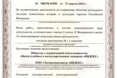 1459112859_1-1-licenziya-minkultury-2015
