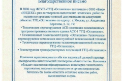 1397164258_1-ekspertiza-psd-ostankino